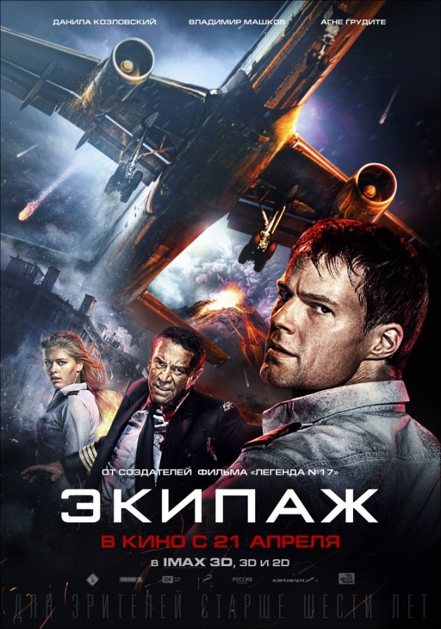 «Жемчужная Плаза Мульт В Кино» — 2002
