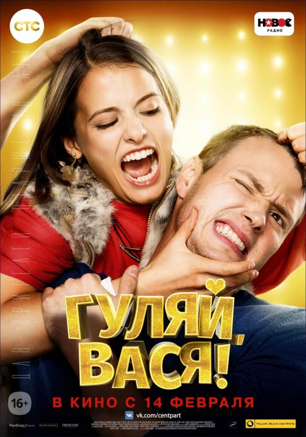 Фильм гуляй вася комедия 2018 русская комедия гуляй вася
